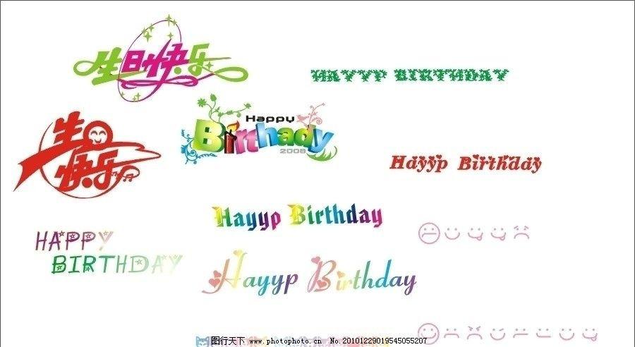 生日快樂 生日快樂字體設計
