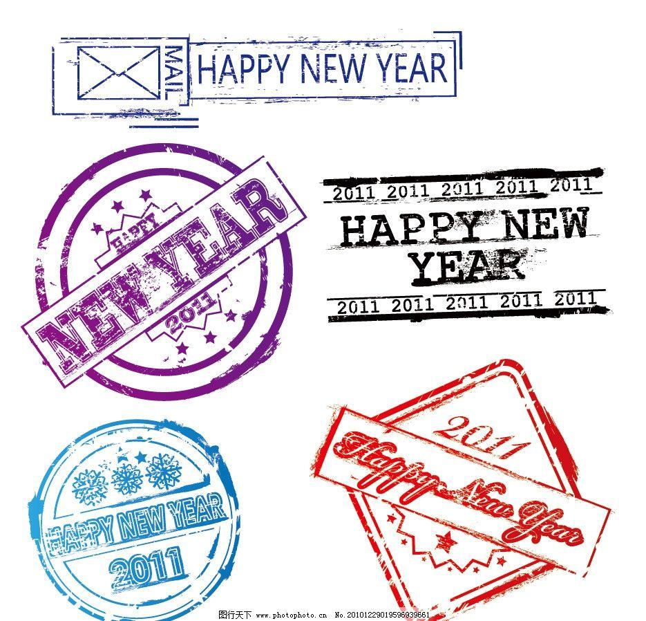 节日邮戳印章图片