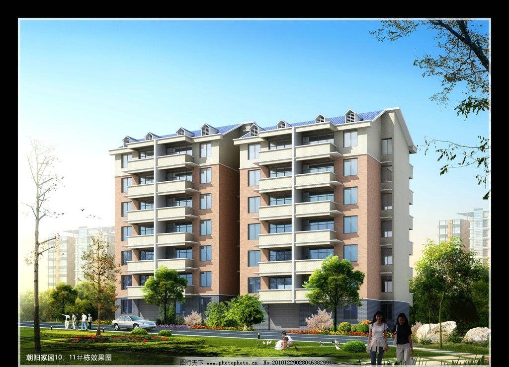 房地产 房子 绿化 小高层住宅楼 小区 建筑效果图 建筑设计 环境设计