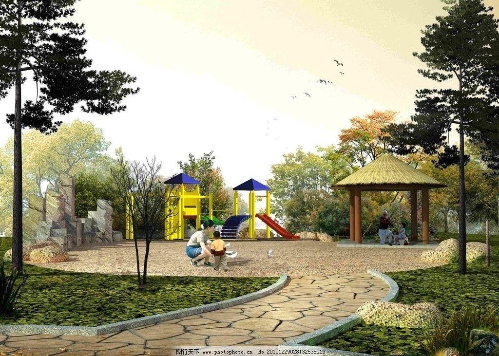 儿童游乐场 景观效果图 绿化效果图 psd素材 沙坑 草亭 景观设计 环境