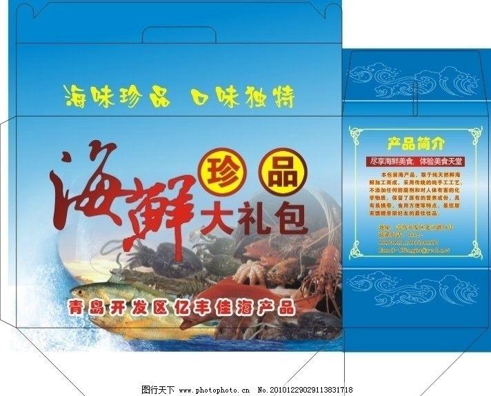 青岛开发区亿丰佳海产品图片_包装设计_广告设计_图行