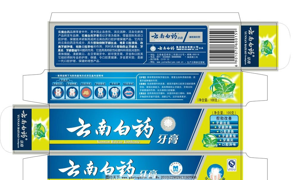 云南白药牙膏矢量包装展开图图片