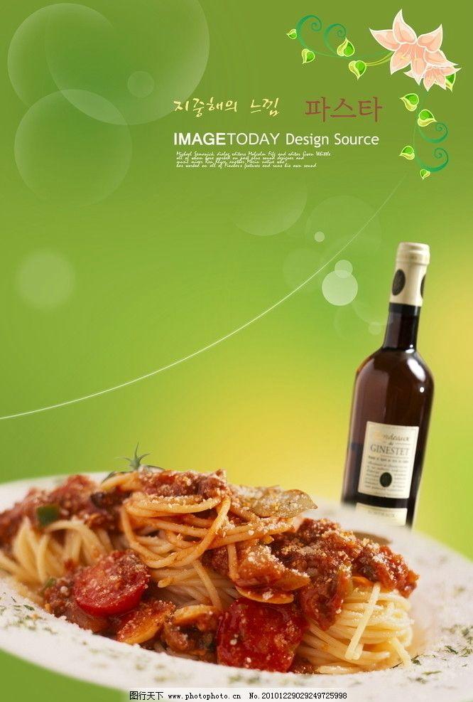 美食加红酒 炒面 美食 红酒 招贴设计 广告设计 设计 72dpi jpg