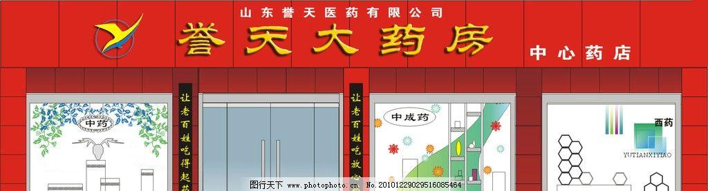 藥店門面效果圖 大藥房 門面設計 櫥窗設計 門頭裝飾 鋁塑板門面 標志