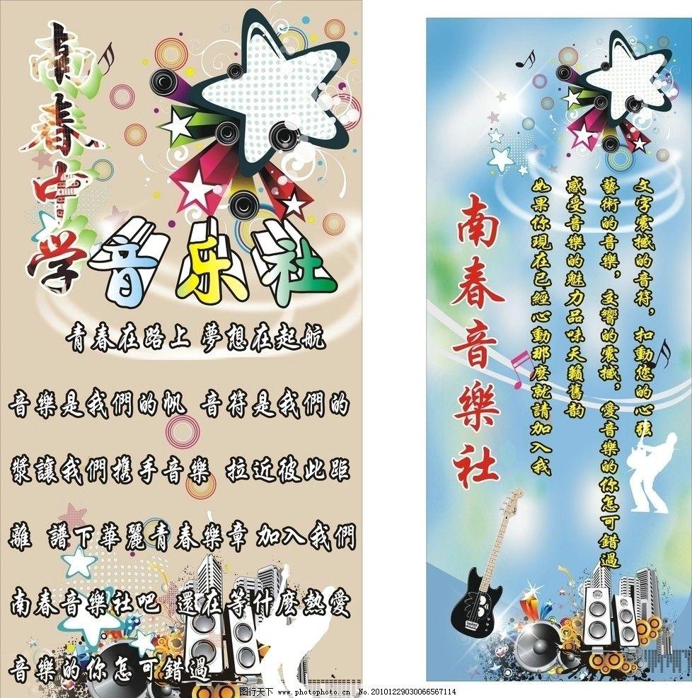 音乐会 音乐 乐器 休闲 背景 海报 音乐符号 矢量卡拉ok 广告设计