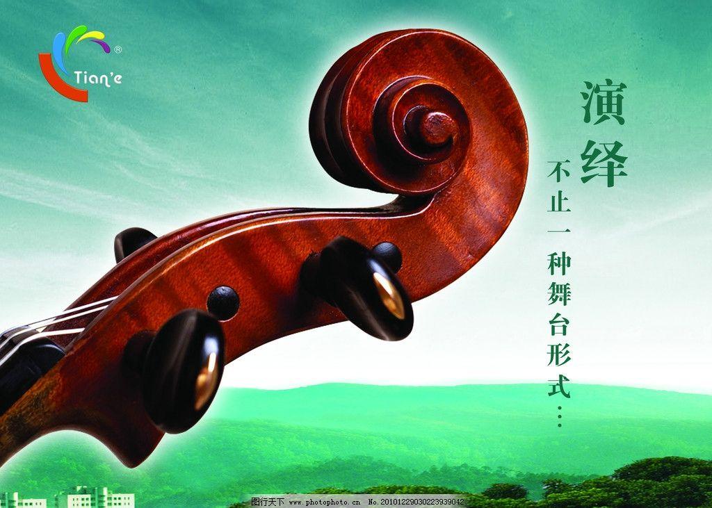 企业形象背景 展板 海报 广告设计 文字排版 底图 底色 风景 远山