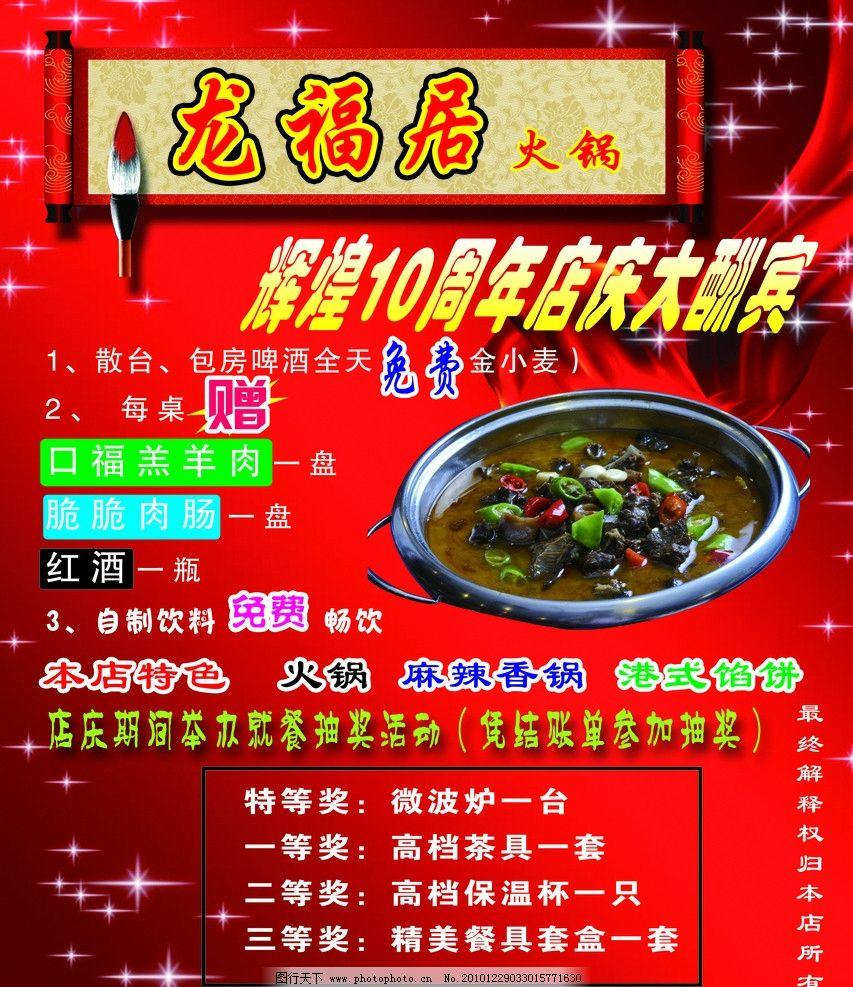 龙福居 红底 饭店宣传单 边框 字体 psd分层素材 源文件 300dpi psd
