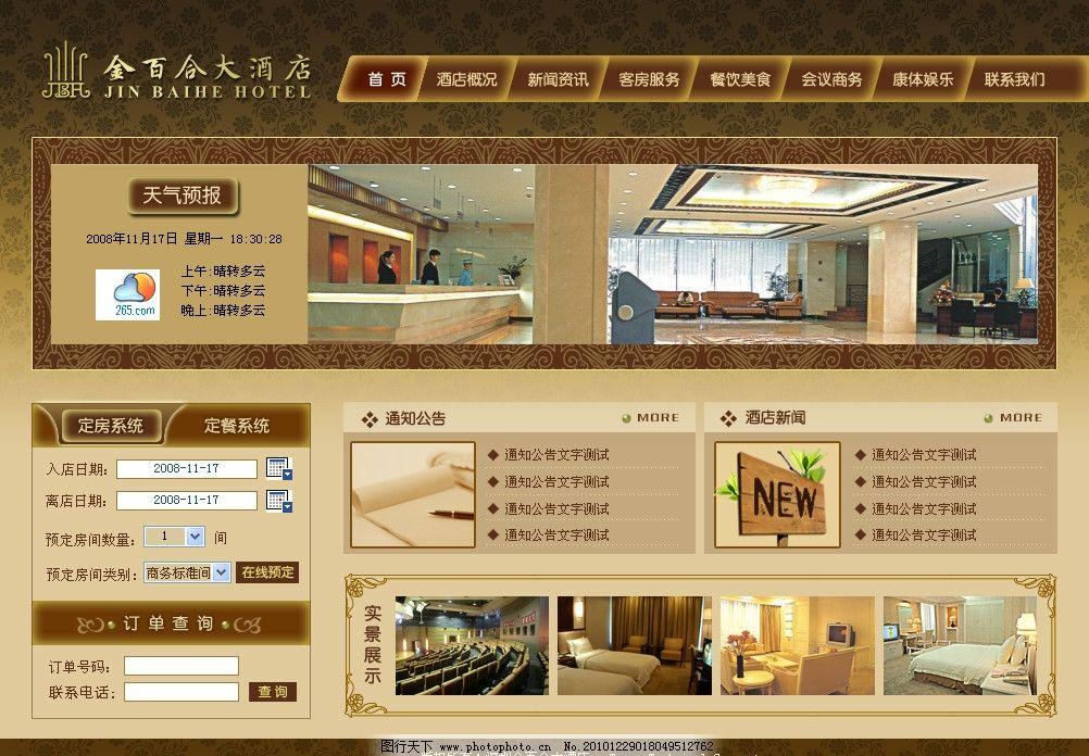 酒店订单网页设计模板 酒店网页 酒店订单 酒店 酒店设计 网页 网站 酒店网页模板 网页模板 大气 古典 酒店图片 酒店网页设计 中文模版 源文件 72DPI PSD