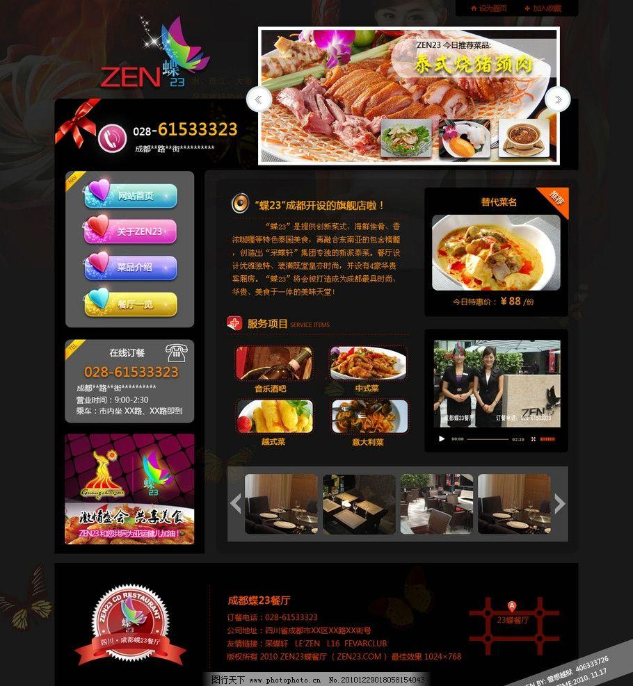 酒店网站模板 酒店模板 中式餐厅 中式餐厅网站模板 中文模版 网页