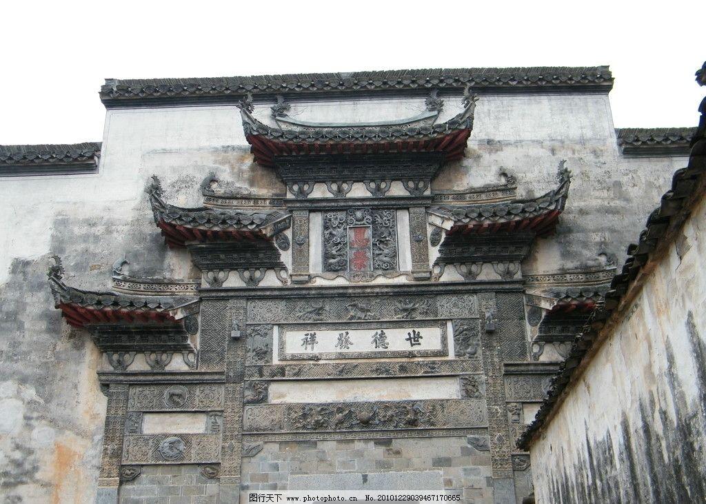 安徽老房子图片