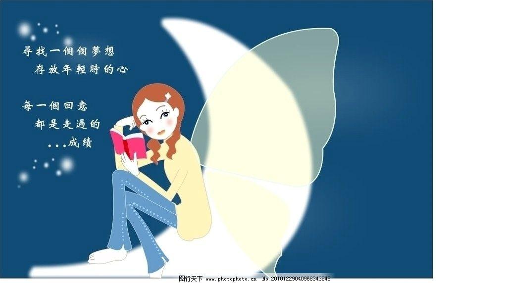 卡通小女孩 蓝色夜空 月亮 翅膀 星星 字 儿童幼儿 矢量人物 矢量 cdr
