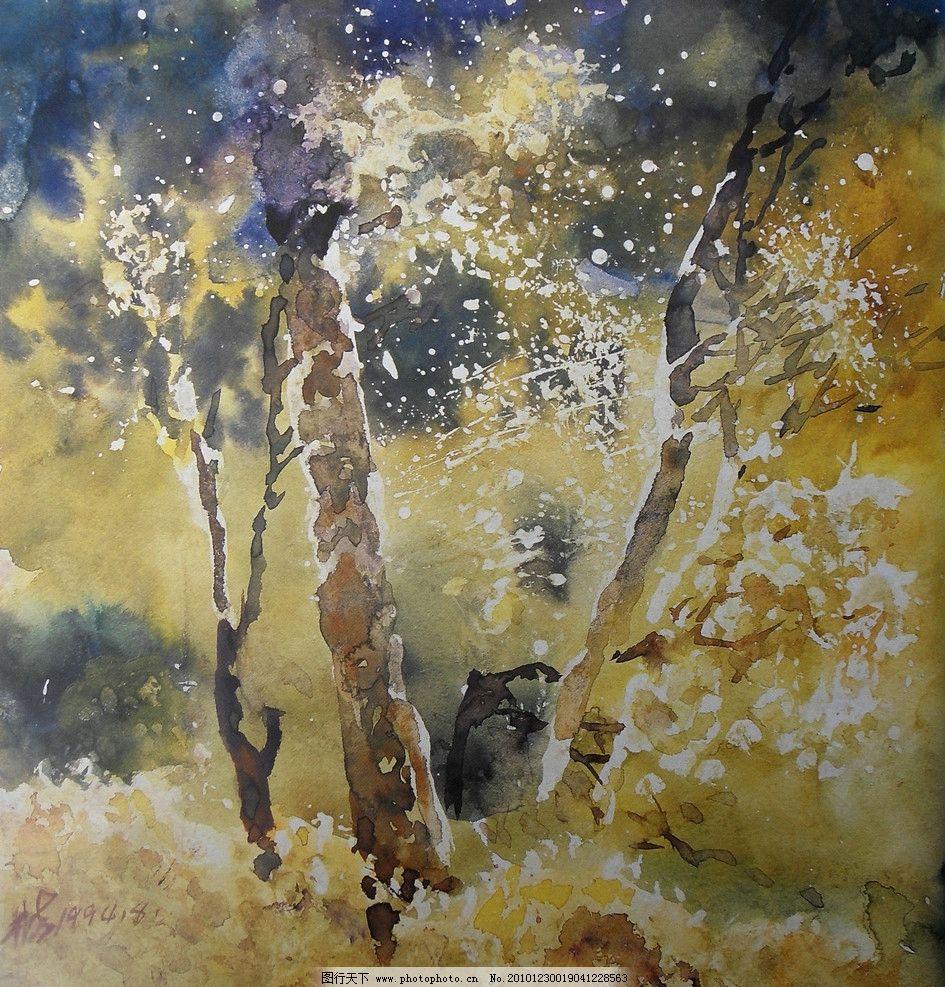 水彩画 水彩 风景 水彩风景画 树 树木 秋天 绘画书法 文化艺术 设计
