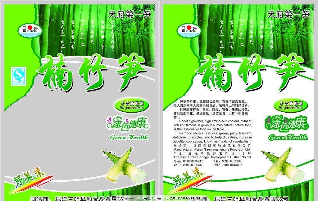 竹笋 竹笋包装 个性包装 竹子 绿色食品 彩色包装 包装展开图