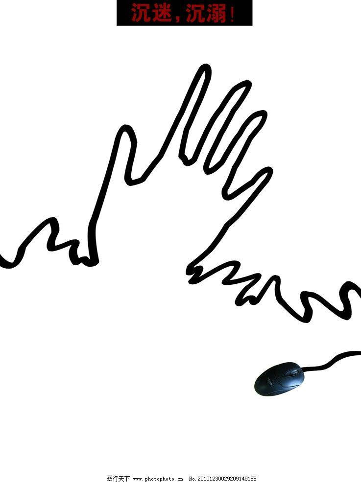 公益海报 网络 电脑 手掌 鼠标 沉迷网络 招贴设计 广告设计 设计 300
