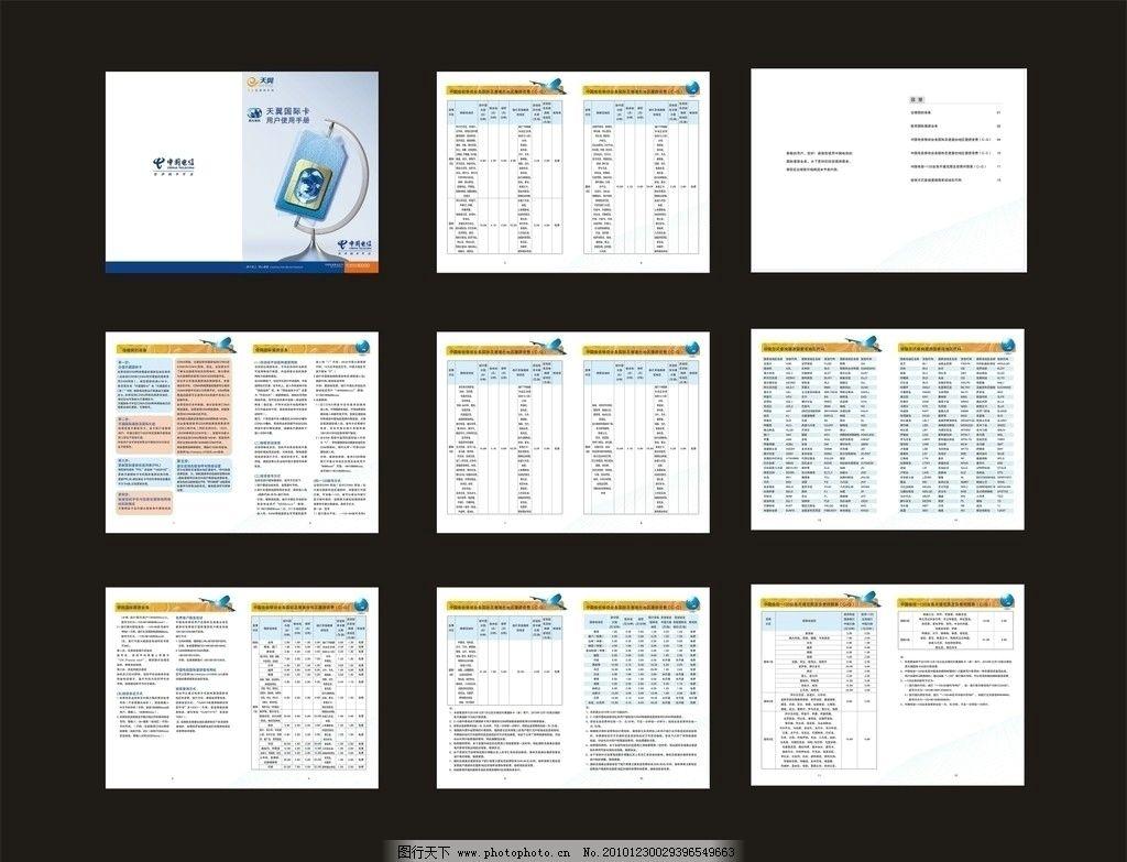 电信手册 电信 手册 航空 表格模板 画册设计 广告设计 矢量 cdr