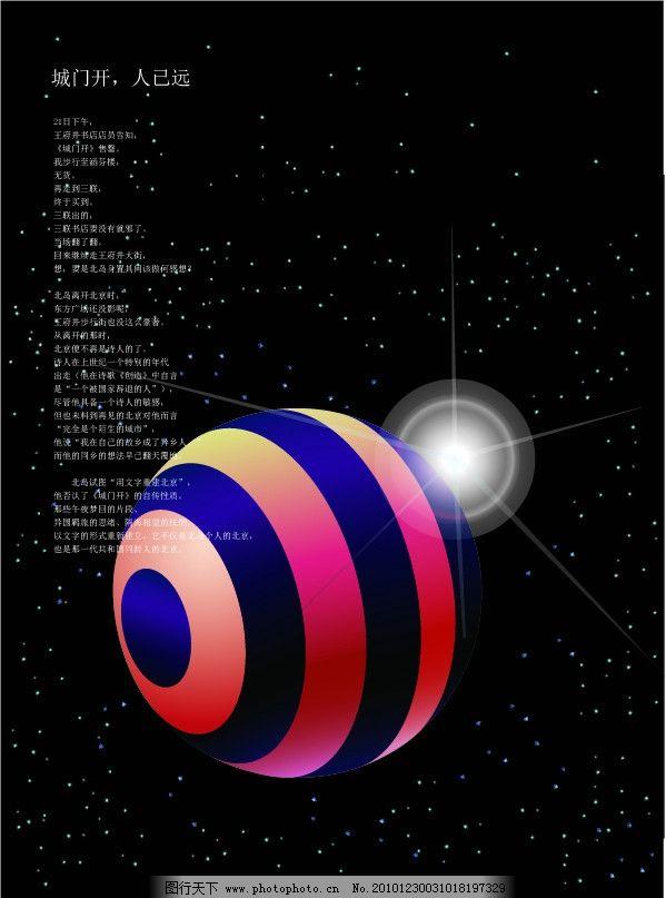虚实与留白 太空 编排 球形 ai 海报 其他设计 广告设计 矢量