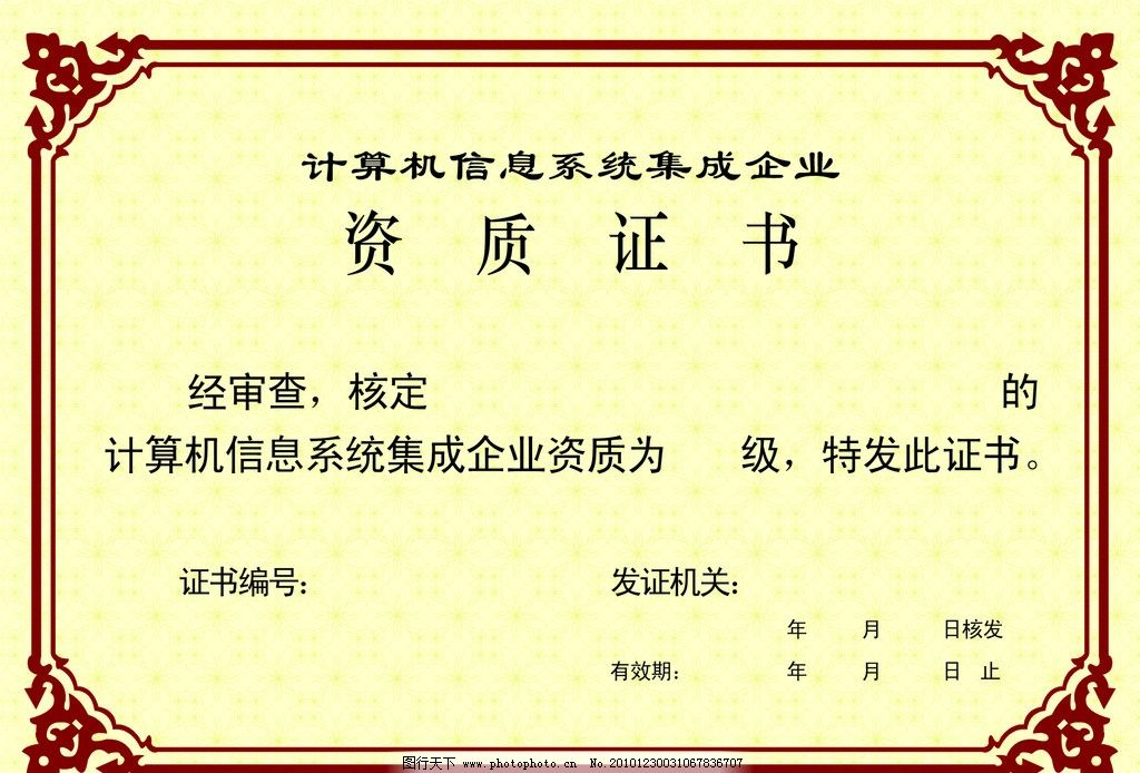 证书 资质证书 底纹 背景 证书背景 边框 底纹背景 底纹边框