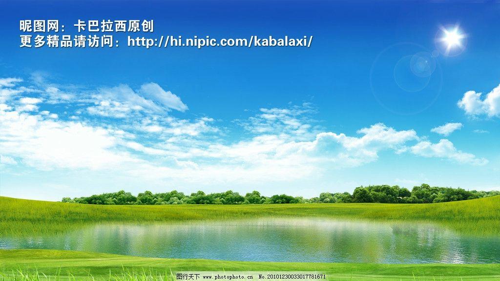 蓝天白云草地 风景 山水风景 蓝天 绿草地 湖 湖水 湖畔 太阳 树木