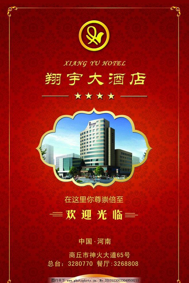 房卡 酒店房卡 卡片设计模板 酒店标志 底纹花边 宾馆订房卡 源文件