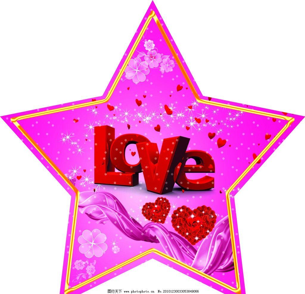 星星 心 心形 爱心 玫瑰花 星光 丝带 小点点 love 粉色 金边 结婚