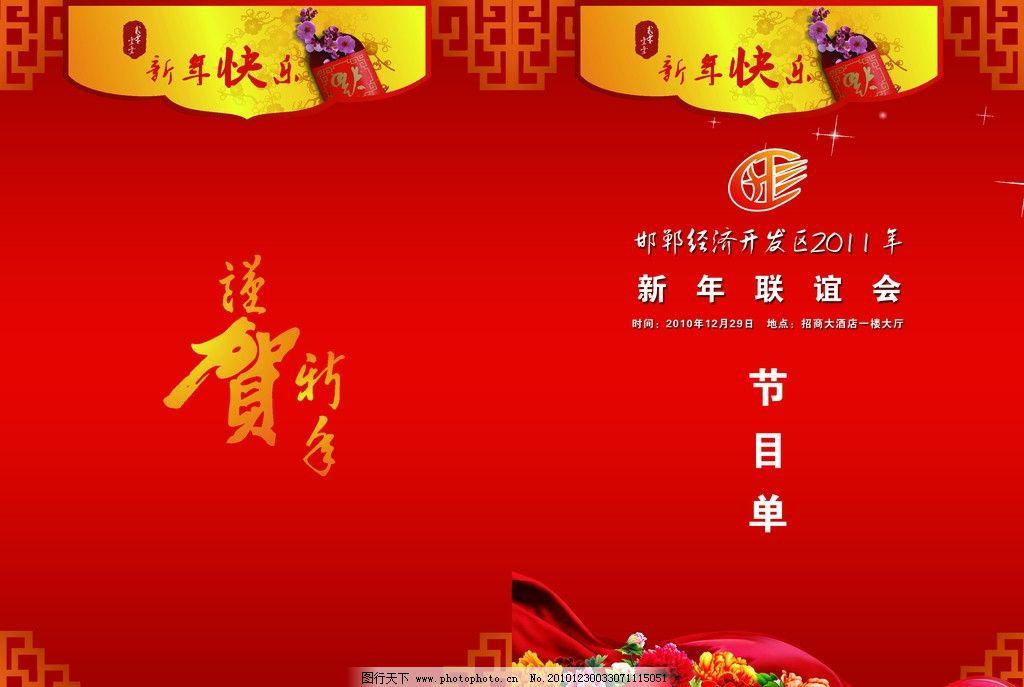 节目单 新年快乐 红色 黄色 恭贺新禧 花纹 牡丹 背景 条纹 飘带 鞭炮