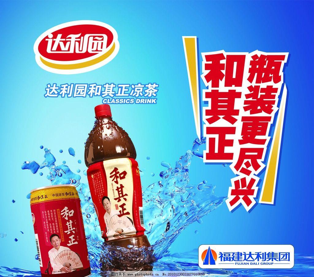 何其正 达利园 凉茶 饮料 饮品 中国凉茶 瓶装 罐装 蓝色 水花图片