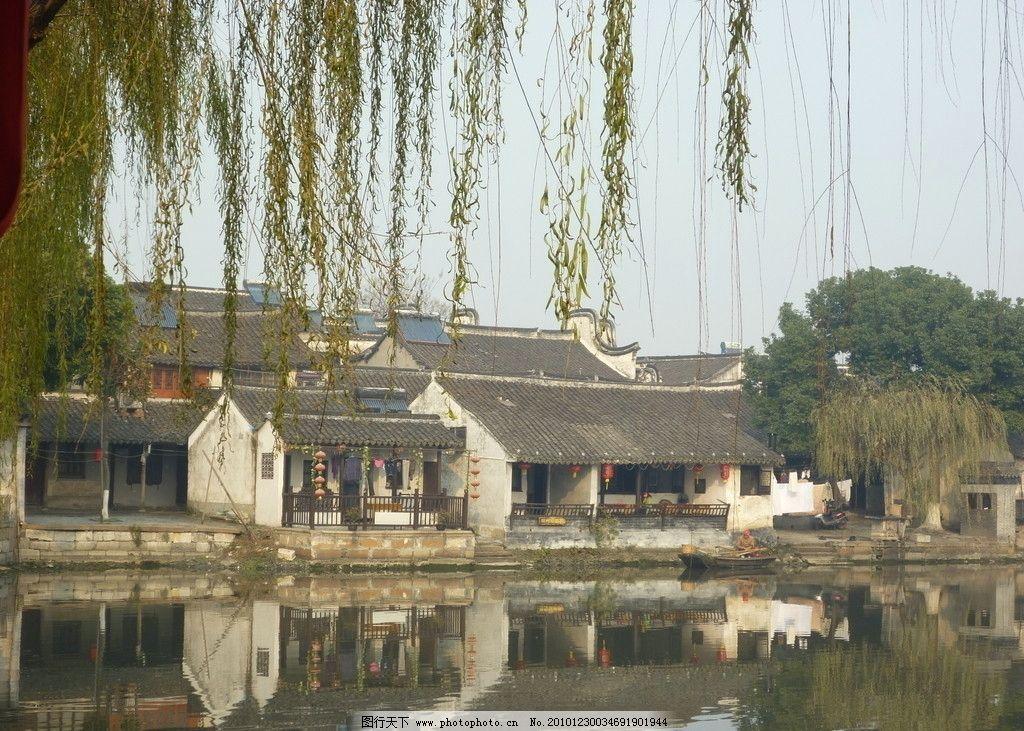 杨柳 西塘 古镇 小河 古宅 风景名胜 自然景观 摄影 180dpi jpg