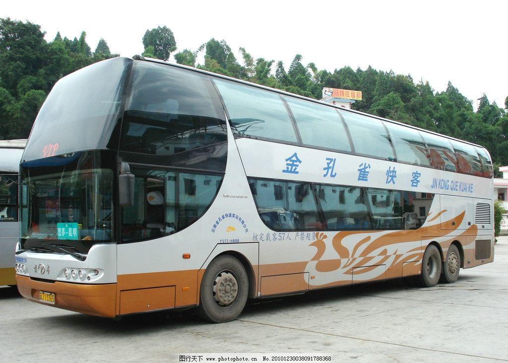旅游车 大巴车 快客车