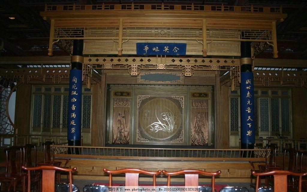 展览馆 戏台 戏院 旅游景点 旅游拍摄 木雕 木格栅 室内摄影 建筑园图片