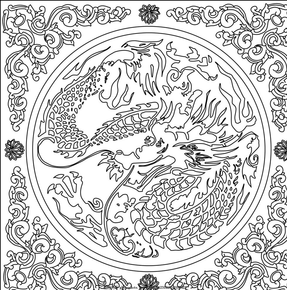 龙的图腾 古代龙纹 龙纹素材 古代花纹图 龙图 祥云图案 中国风格元素