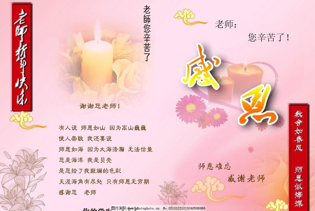 贺卡 贺年卡 蜡烛 心 花 牌匾 祥云 感恩 素花 贺词 教师 教师节 节日