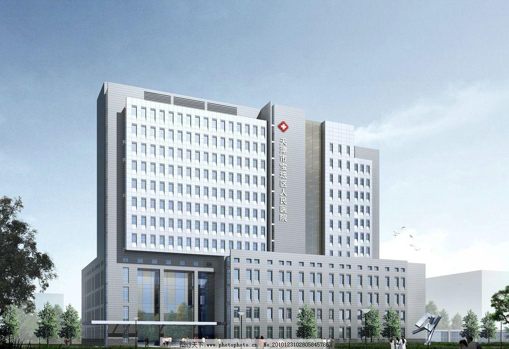 宝坻医院设计效果图 现代建筑 医院 住院楼 门诊楼 建筑设计 环境设计