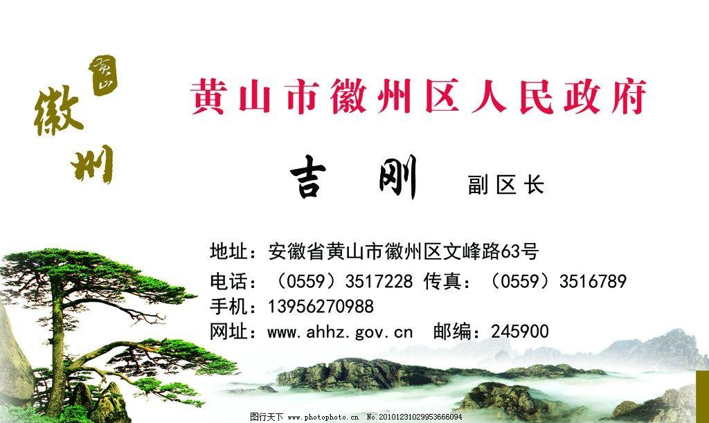黄山风景名片图片