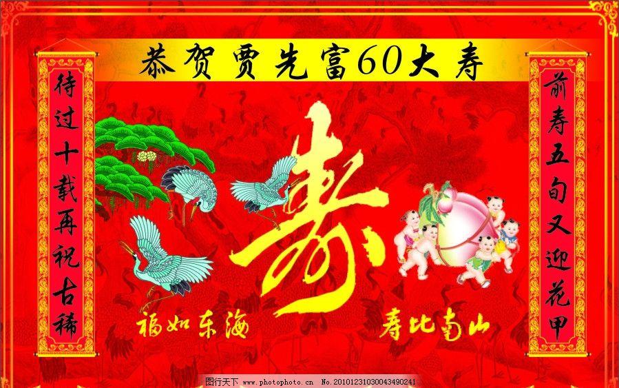 寿宴背景大海报图片图片
