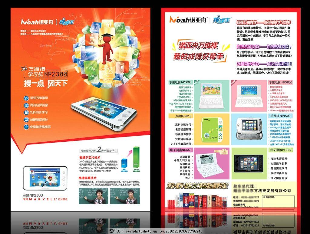 诺亚舟搜学王dm宣传单页设计模板图片_展板模板_广告