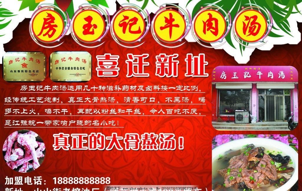 牛肉汤dm宣传单图片_展板模板