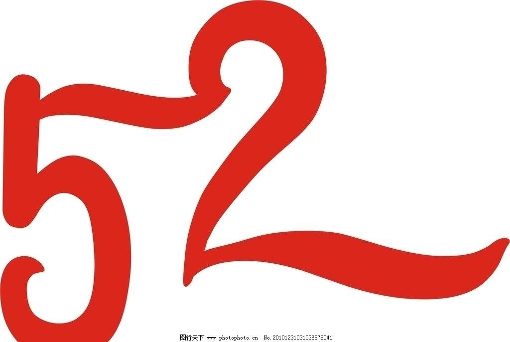 字体变形 数字 流线 其他设计 矢量