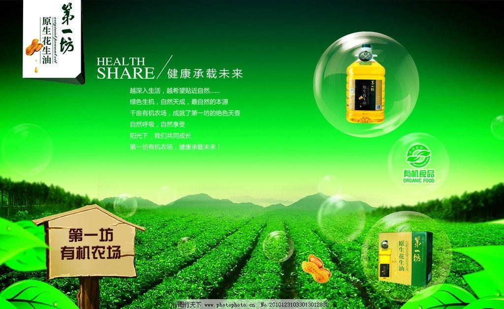 第一坊花生油 花生油 桶装油 展板 写真 模板 气泡 叶子 绿色背景