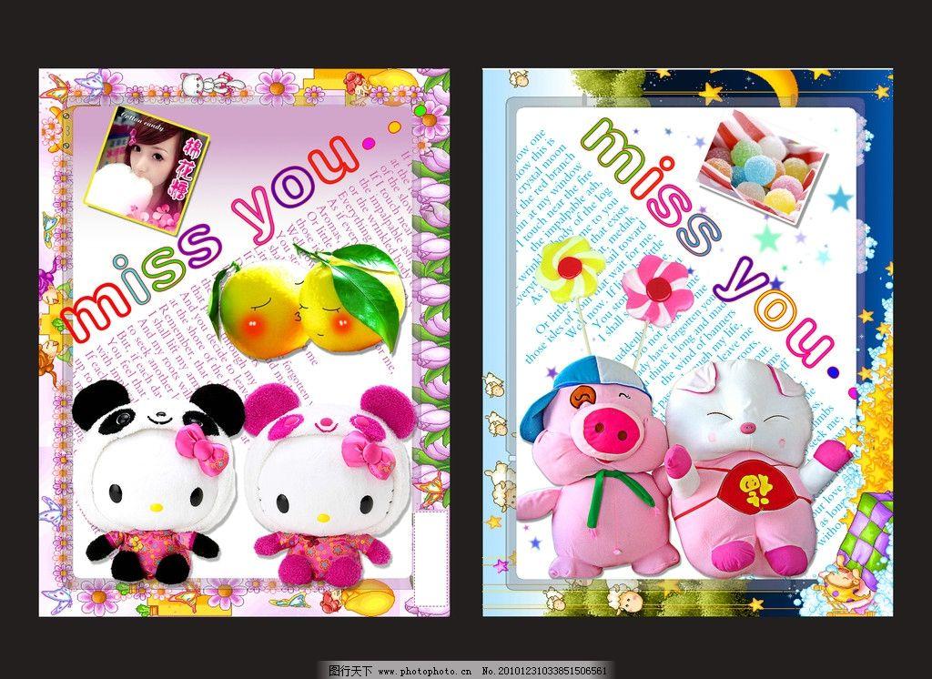 卡通 熊 卡通猪 kt猫 卡通封面 心 形状 英文 卡通水果 棉花糖 可爱