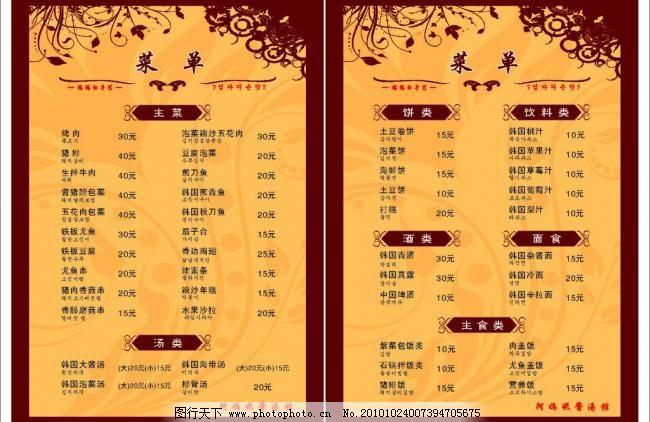 菜单图片免费下载,CDR,边框,底纹,广告设计,海报设计,花边