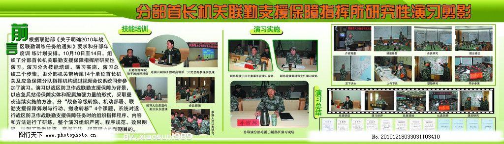 军区展板,照片排版,部队,军人,照片剪影,军事演习,PSD分层素材