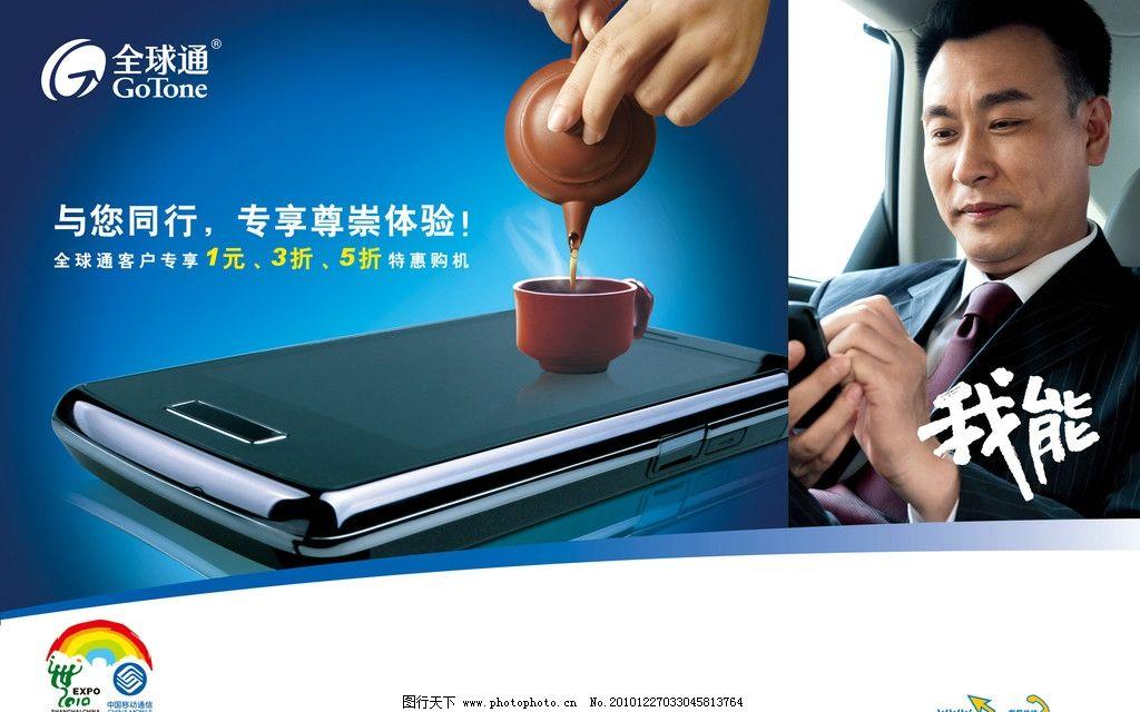 全球通 中国移动 专享 购机优惠 促销 商务 手机 我能 茶壶